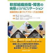 軟部組織損傷・障害の病態とリハビリテーション-組織特性に基づくアプローチ法の構築 [単行本]