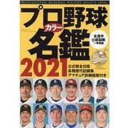 プロ野球カラー名鑑2021【ポケット版】 [ムックその他]