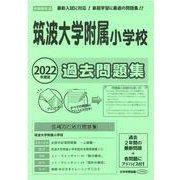 筑波大学附属小学校過去問題集 2022年度版 [単行本]