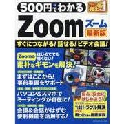 500円でわかるZoom(ズーム) 最新版-すぐに使えてつながる!話せる!(ONE COMPUTER MOOK) [ムックその他]