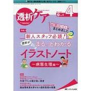 透析ケア2021年4月号<27巻4号> [単行本]