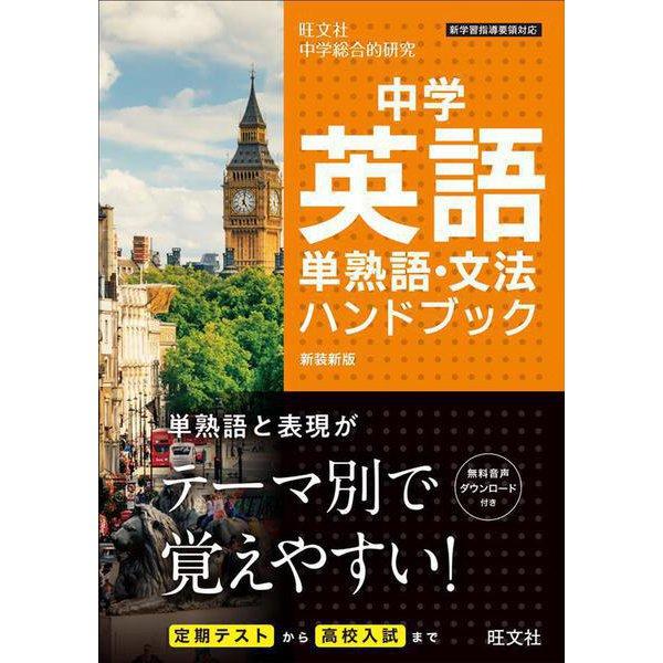 中学英語単熟語・文法ハンドブック 新装新版 [全集叢書]