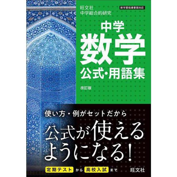 中学数学公式・用語集 改訂版 [全集叢書]