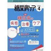 糖尿病ケア2021年4月号<18巻4号> [単行本]