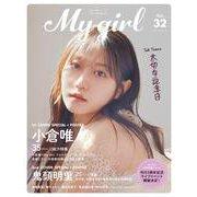 My Girl vol.32(カドカワエンタメムック) [ムックその他]