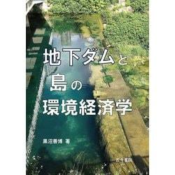 地下ダムと島の環境経済学 [単行本]
