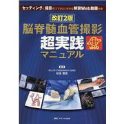 改訂2版 脳脊髄血管撮影 超実践マニュアル 改訂2版 [単行本]