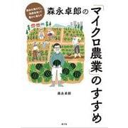 森永卓郎の「マイクロ農業」のすすめ―都会を飛びだし、「自産自消」で豊かに暮らす [単行本]