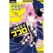 心理捜査官ココロ File:4(ちゃおコミックス) [コミック]