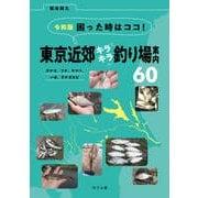 令和版 困った時はココ!東京近郊キラキラ釣り場案内60―タナゴ、フナ、ヤマベ、ハゼ、テナガエビ [単行本]