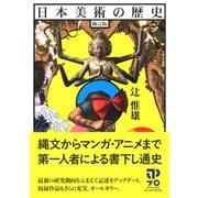 日本美術の歴史 補訂版 [単行本]