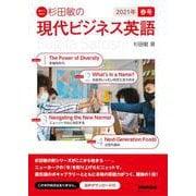 音声DL BOOK 杉田敏の 現代ビジネス英語 2021年 春号<1>(語学シリーズ) [ムックその他]
