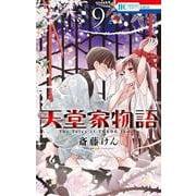 天堂家物語 9(花とゆめコミックス) [コミック]