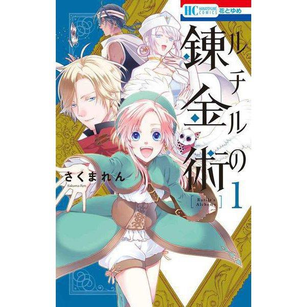 ルチルの錬金術 1(花とゆめコミックス) [コミック]
