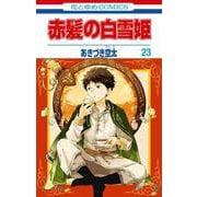 赤髪の白雪姫 23(花とゆめコミックス) [コミック]