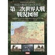 地図と解説でよくわかる第二次世界大戦戦況図解 [単行本]