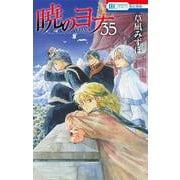 暁のヨナ 35(花とゆめコミックス) [コミック]