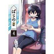 ぱらのま 4 [コミック]