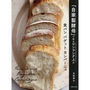 「自家製酵母」で作るワンランク上の食パン、バゲット、カンパーニュ [単行本]