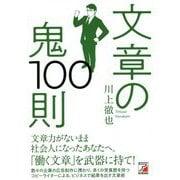 文章の鬼100則(アスカビジネス) [単行本]