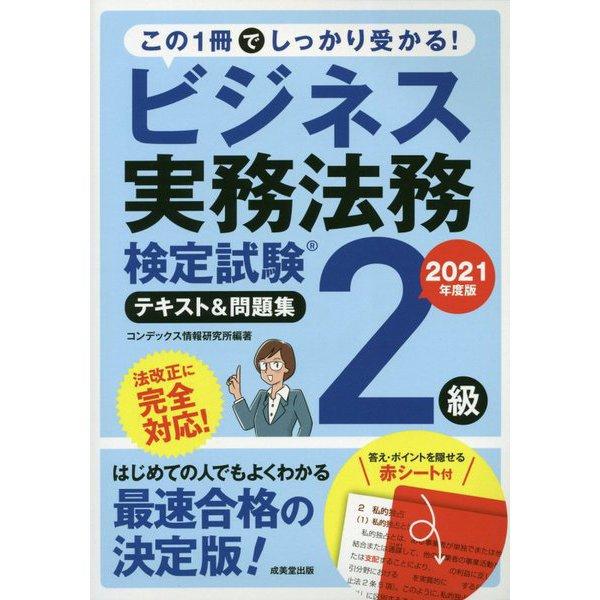 ビジネス実務法務検定試験2級テキスト&問題集〈2021年度版〉 [単行本]
