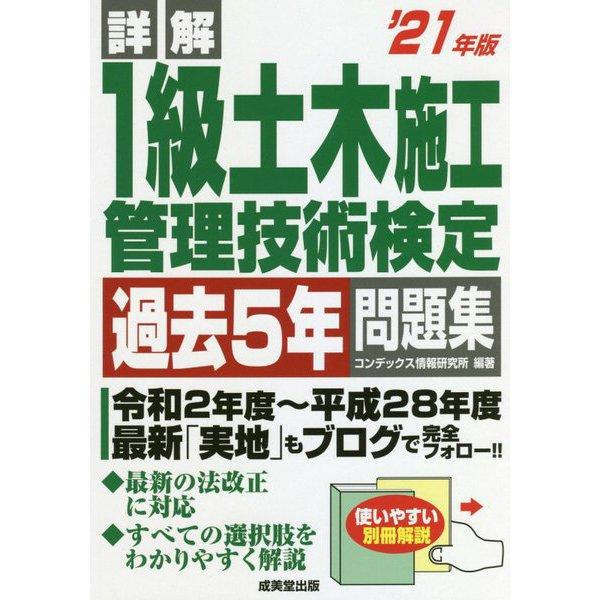 詳解 1級土木施工管理技術検定過去5年問題集〈'21年版〉 [単行本]
