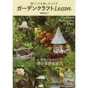 庭づくりを楽しみつくすガーデンクラフトLesson [単行本]