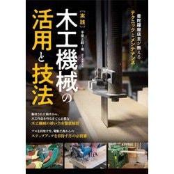 実践 木工機械の活用と技法―曼陀羅屋店主が教えるテクニックとメンテナンス [単行本]