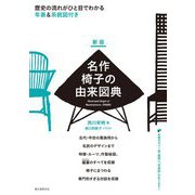 名作椅子の由来図典―歴史の流れがひと目でわかる年表&系統図付き 新版 [単行本]