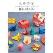 鶴のおりがみ―伝承の折り鶴・連鶴からちょっと難しいユニットおりがみまで [単行本]