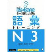 耳から覚える日本語能力試験 語彙トレーニングN3 改訂版 [単行本]
