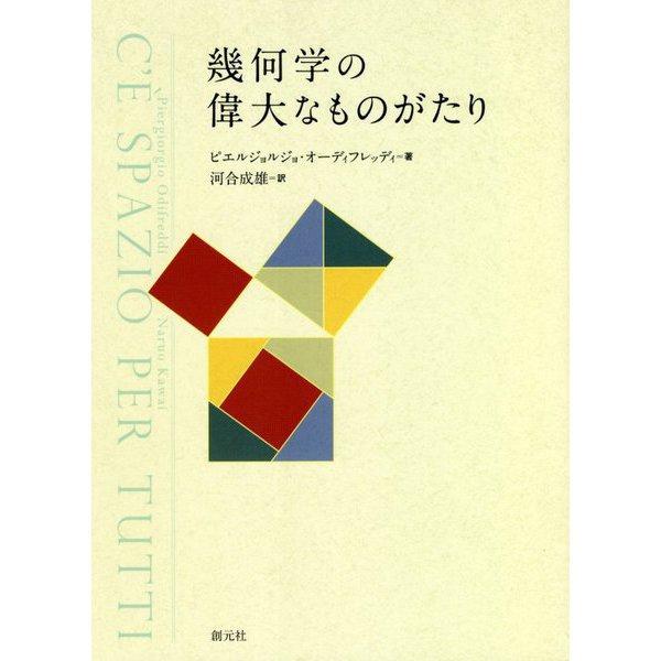 幾何学の偉大なものがたり [全集叢書]