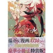 カーニヴァル 27巻 特装版<27>(ZERO-SUMコミックス) [コミック]