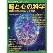 脳と心の科学 意識,睡眠,知能,心と社会 [ムックその他]