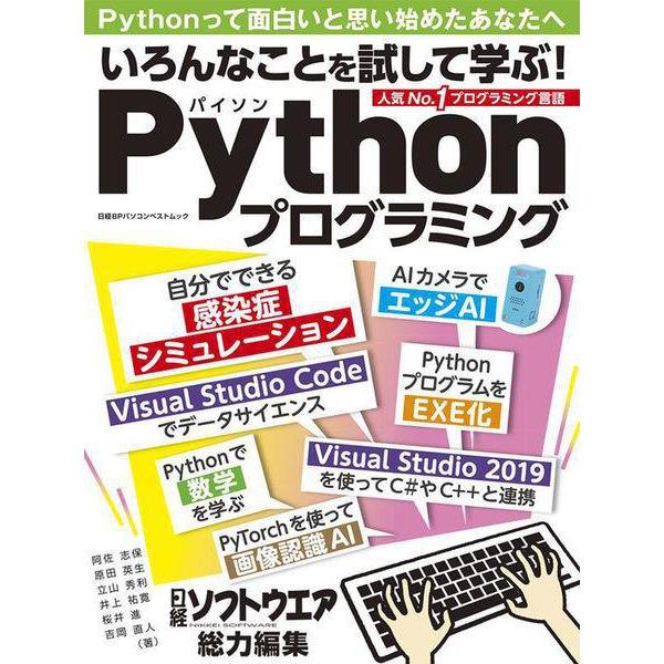いろんなことを試して学ぶ!Pythonプログラミング(日経BPパソコンベストムック) [ムックその他]