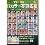 2021プロ野球全選手カラー写真名鑑&パーフェクトDATA BOOK [ムックその他]