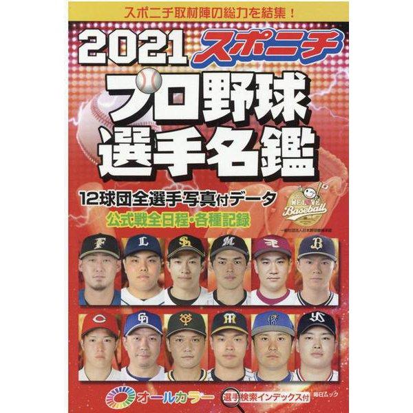 2021スポニチプロ野球選手名鑑 [ムックその他]