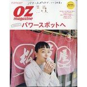 OZ magazine (オズ・マガジン) 2021年 04月号 [雑誌]