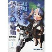 馬場郁子がこよなくバイクを愛す理由(1) [ムックその他]