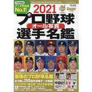 2021 プロ野球オール写真選手名鑑 [ムックその他]