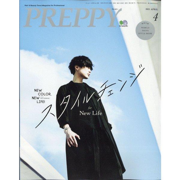 PREPPY (プレッピー) 2021年 04月号 [雑誌]