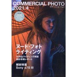 COMMERCIAL PHOTO (コマーシャル・フォト) 2021年 04月号 [雑誌]