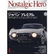 Nostalgic Hero (ノスタルジック ヒーロー) 2021年 04月号 [雑誌]