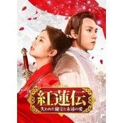 紅蓮伝~失われた秘宝と永遠の愛~ DVD-SET1