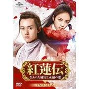 紅蓮伝~失われた秘宝と永遠の愛~ DVD-SET2