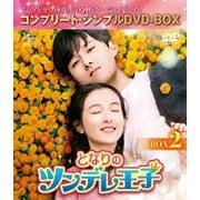 となりのツンデレ王子 BOX2<コンプリート・シンプルDVD-BOX>