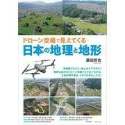 ドローン空撮で見えてくる日本の地理と地形 [単行本]