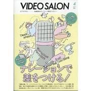ビデオ SALON (サロン) 2021年 04月号 [雑誌]