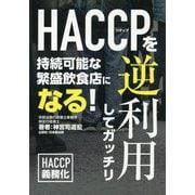 HACCP(ハサップ)を逆利用してガッチリ―持続可能な繁盛飲食店になる! [単行本]