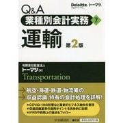 Q&A業種別会計実務〈7〉運輸 第2版 [単行本]